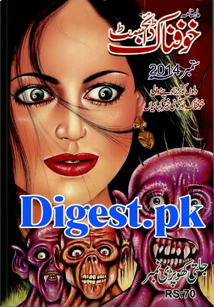 Khaufnak Digest September 2014