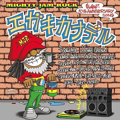 [Single] Mighty Jam Rock – エガキカナデル -mural10th anniv. (2015.07.08/MP3/RAR)