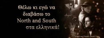 Θέλω κι εγώ να διαβάσω το North and South στα ελληνικά