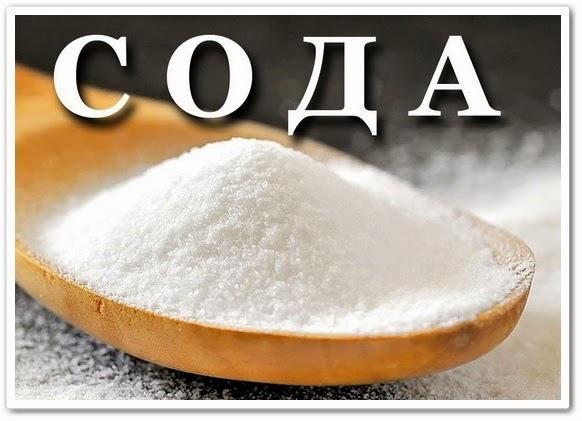 Сода - тайны божественного огня