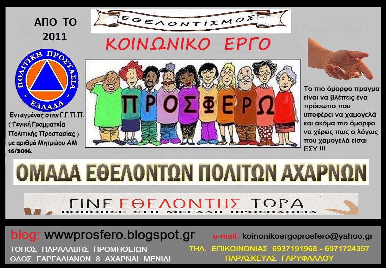ΚΟΙΝΩΝΙΚΟ ΕΡΓΟ ''ΠΡΟΣΦΕΡΩ''