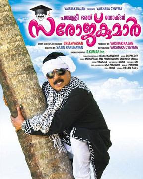 Padmasree Bharat Dr. Saroj Kumar (2012) - Malayalam Movie