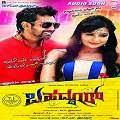 Bahaddur Kannada Movie