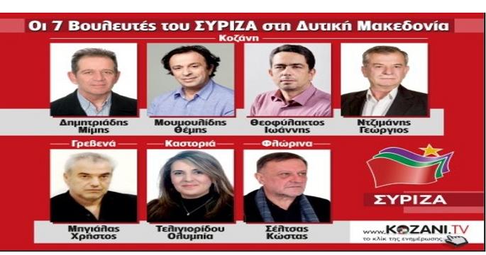 Oι βουλευτες του ΣΥΡΙΖΑ στη Δυτικη Μακεδονια...
