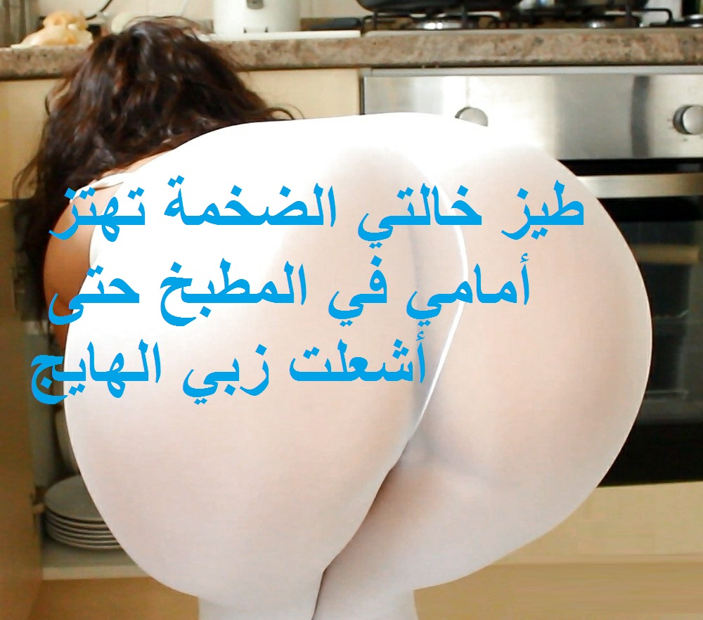 قصص عربية جنسية ساخنة: طيز خالتي الضخمة تهتز أمامي في المطبخ حتى ...