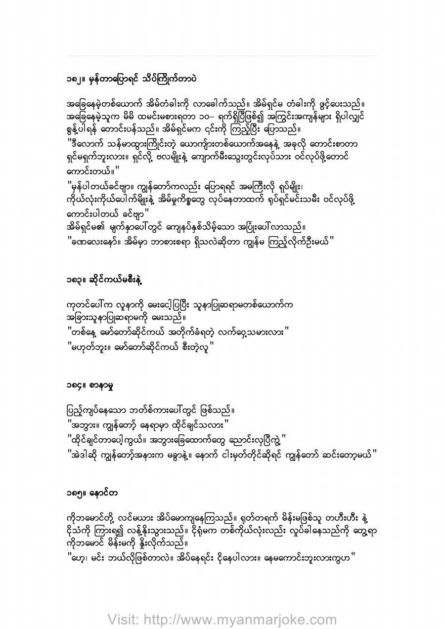 regret, myanmar jokes
