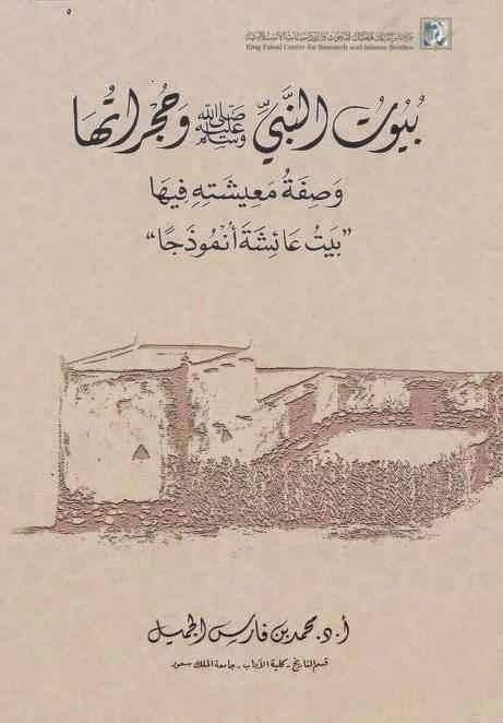 بيوت النبي وحجراتها وصفة معيشته فيها : بيت عائشة أنموذجاً - محمد بن فارس الجميل