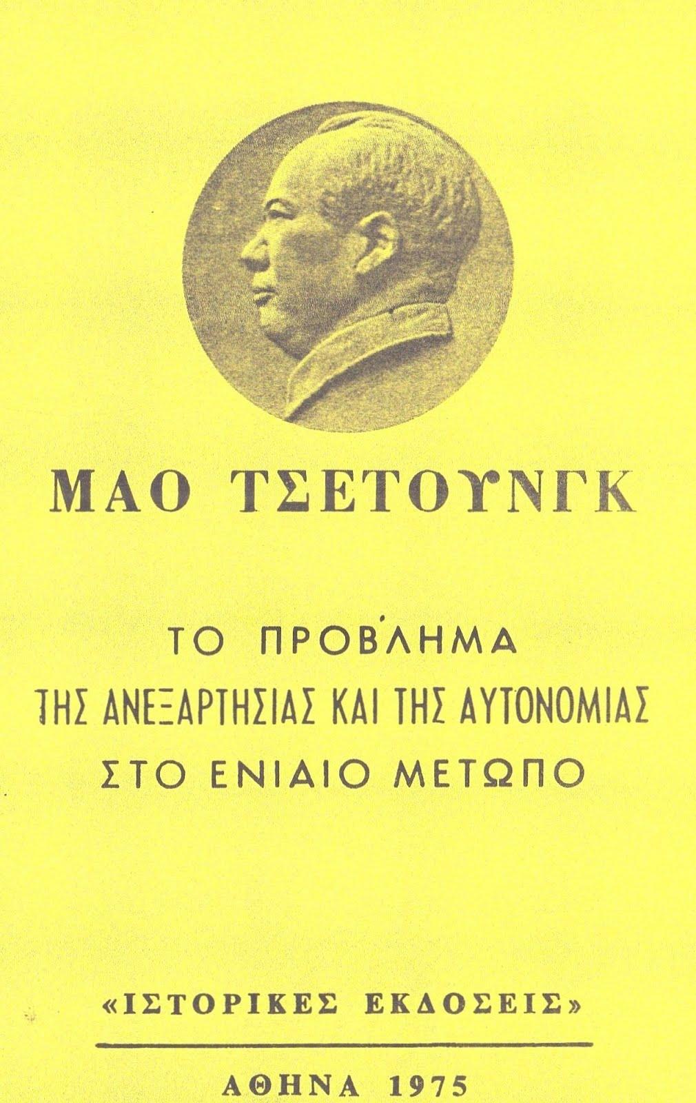 ΜΑΟ ΤΣΕ ΤΟΥΝΓΚ - ΤΟ ΠΡΟΒΛΗΜΑ ΤΗΣ ΑΝΕΞΑΡΤΗΣΙΑΣ ΚΑΙ ΤΗΣ ΑΥΤΟΝΟΜΙΑΣ ΣΤΟ ΕΝΙΑΙΟ ΜΕΤΩΠΟ (1947)