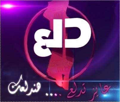 التردد الجديد لقناة دلع للرقص الشرقي 2014 تردد قناة دلع للرقص