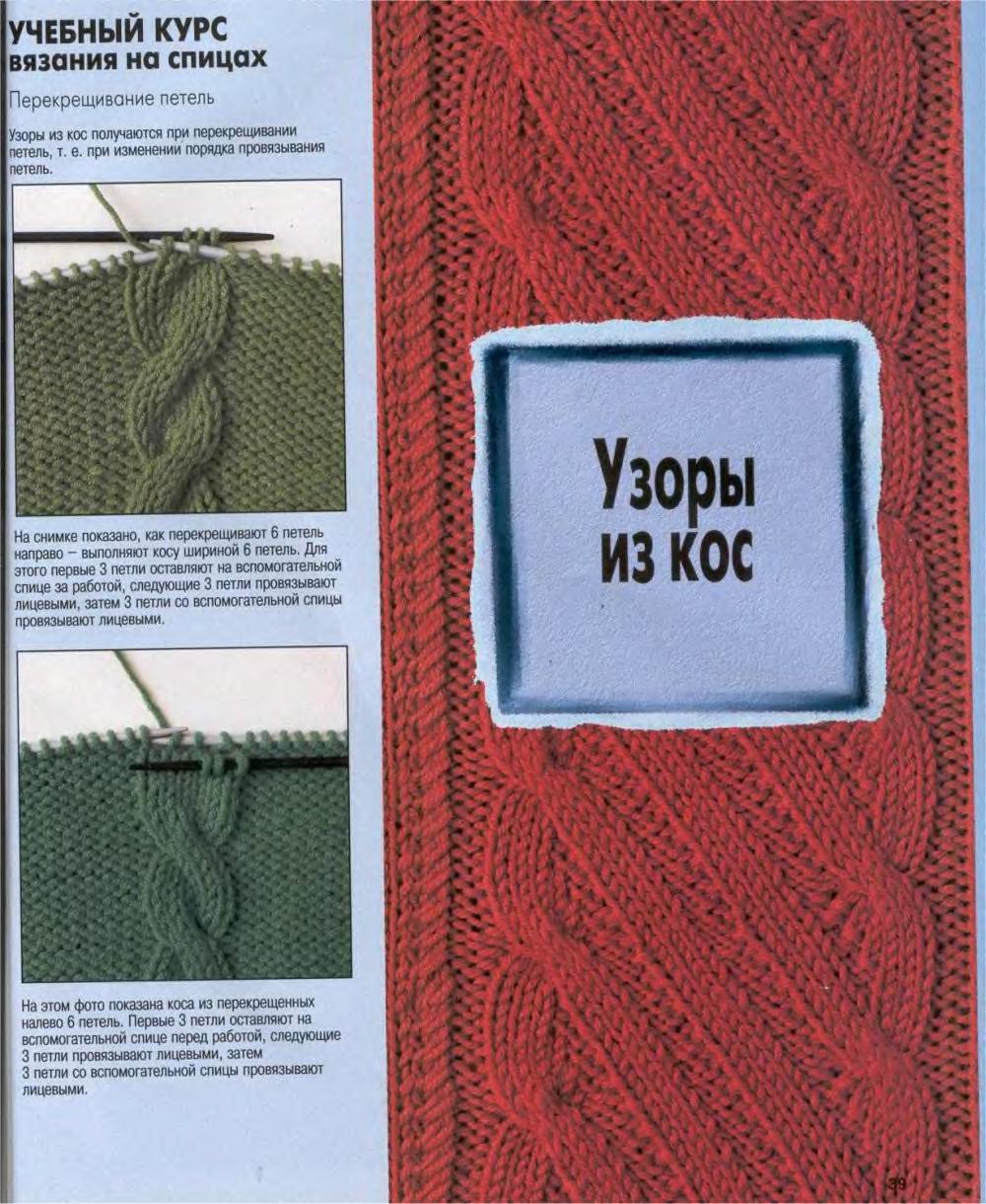 Как перекрестить петли вязание спицами