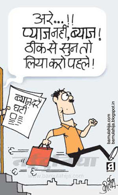 common man cartoon, mahangai cartoon, dearness cartoon, reserve bank of india