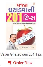 http://www.dhoomkharidi.com/vajan-ghatadvani-201-tips