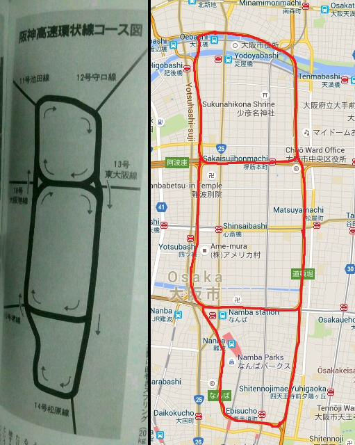 Osaka Kanjo loop, Japan, Japonia