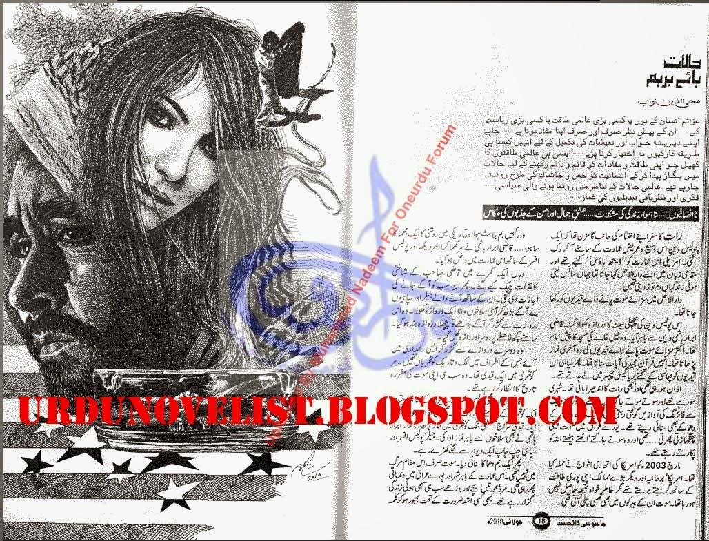 Halat Hai Barham By Mohiuddin Nawab