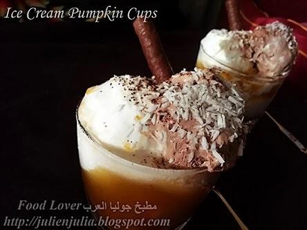 Ice Cream Pumpkin Cups حلى كاسات القرع والآيس كريم