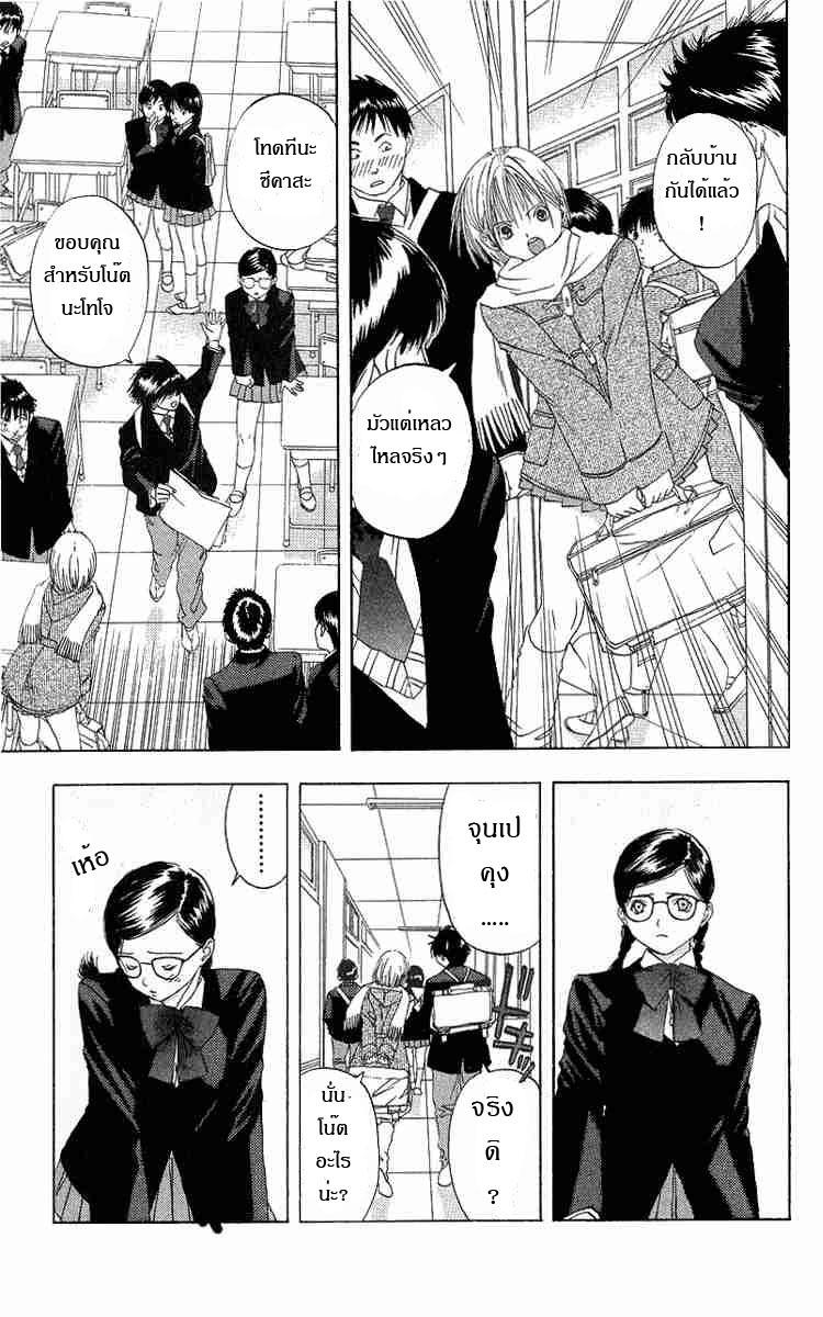 อ่านการ์ตูน Ichigo100 3 ภาพที่ 3