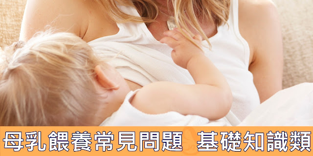 母乳餵養常見問題基礎知識
