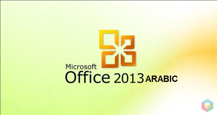 تحميل-برنامج-اوفيس-2013-office-النسخة-العربية كاملة الكراك version