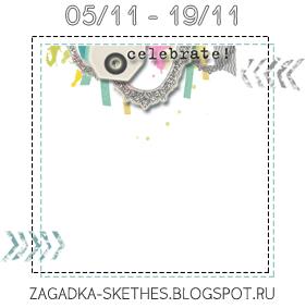 http://zagadka-skethes.blogspot.de/2015/11/71.html