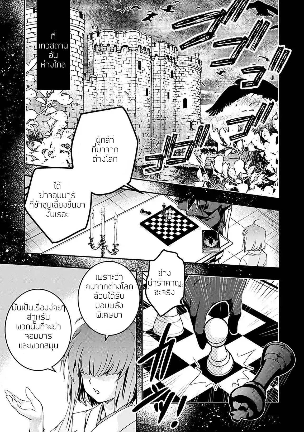 Level 1 no Saikyou kenja ~Noroi de sai kakyuu mahou shika tsukaenaikedo kami no kanchigai de mugen no maryoku o te ni ire saikyou ni~-ตอนที่ 1