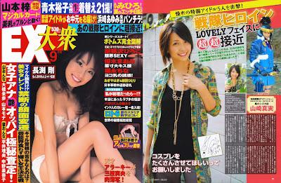 EX Taishuu 2011 No.09
