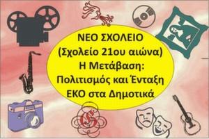 ΝΕΟ ΣΧΟΛΕΙΟ