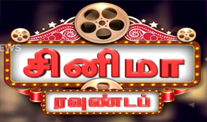 Cinema Roundup 08-06-2016 Polimer tv Show