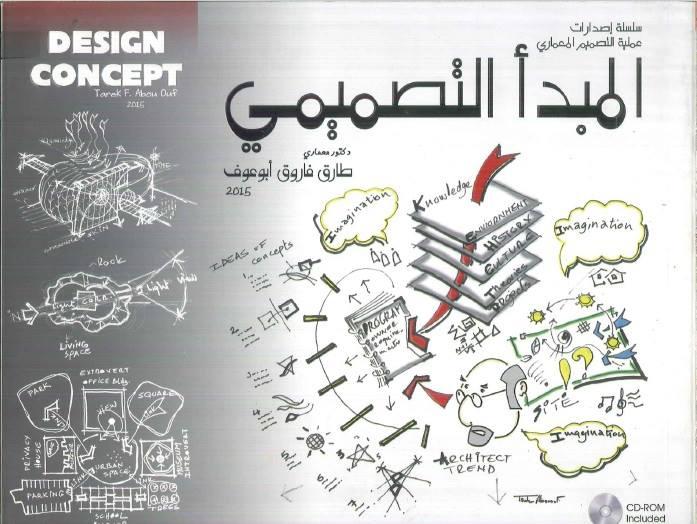 كتاب المبدأ التصميمي