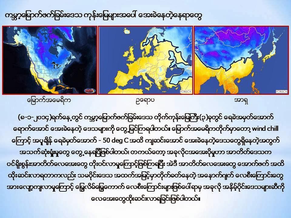 ျမန္မာျပည္ကိုလည္း အေအးလႈိင္းေတြ လာေနျပီ