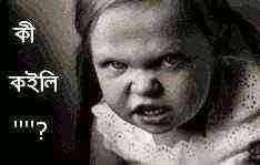 facebook-bangla-comment-picture