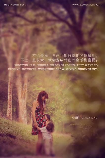 郑明析, Joshua Jung, Proverb, Providence, Family, Park,