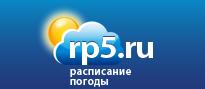 Прогноз погоды от rp5
