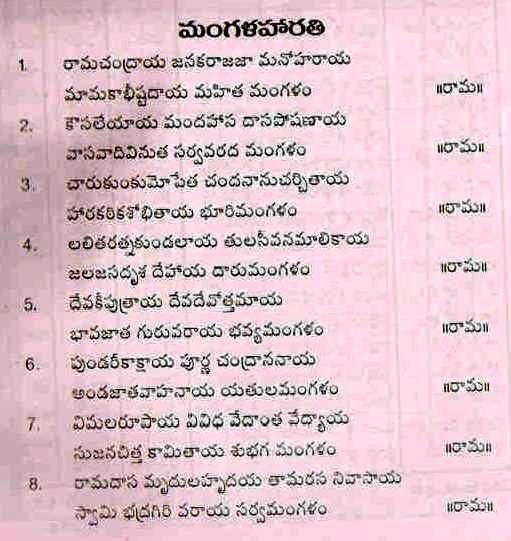 Mangala Harathi Silvers: CHODAVARAMNET: MANGALA HARATHI IN TELUGU PRAYERS