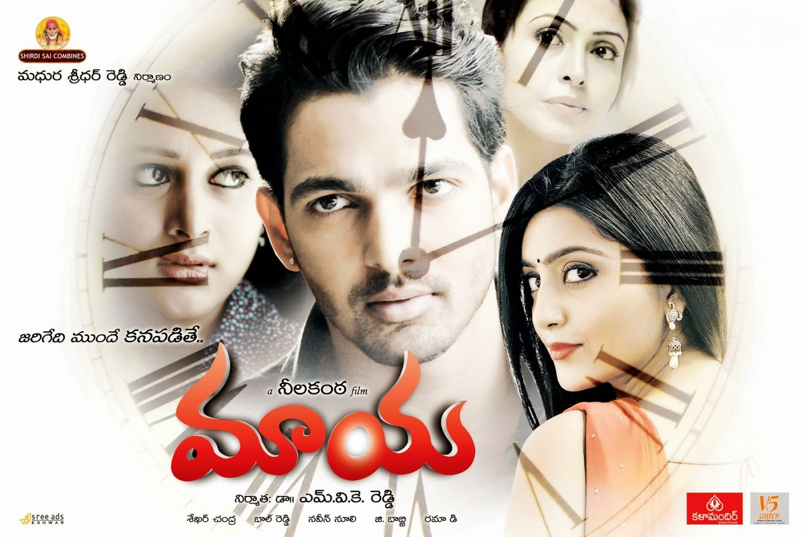 Maaya 2014 Telugu Movie Watch Online