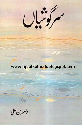 Sargoshian Poetry Book By Hamir Bin Ali