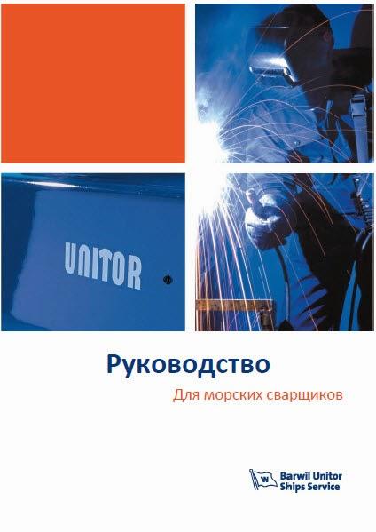 Руководство для морских сварщиков / UNITOR WELDING HANDBOOK