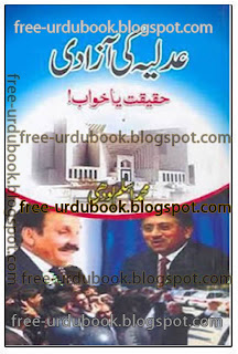 Adlia ki Azaadi Haqiqat Ya Khwab