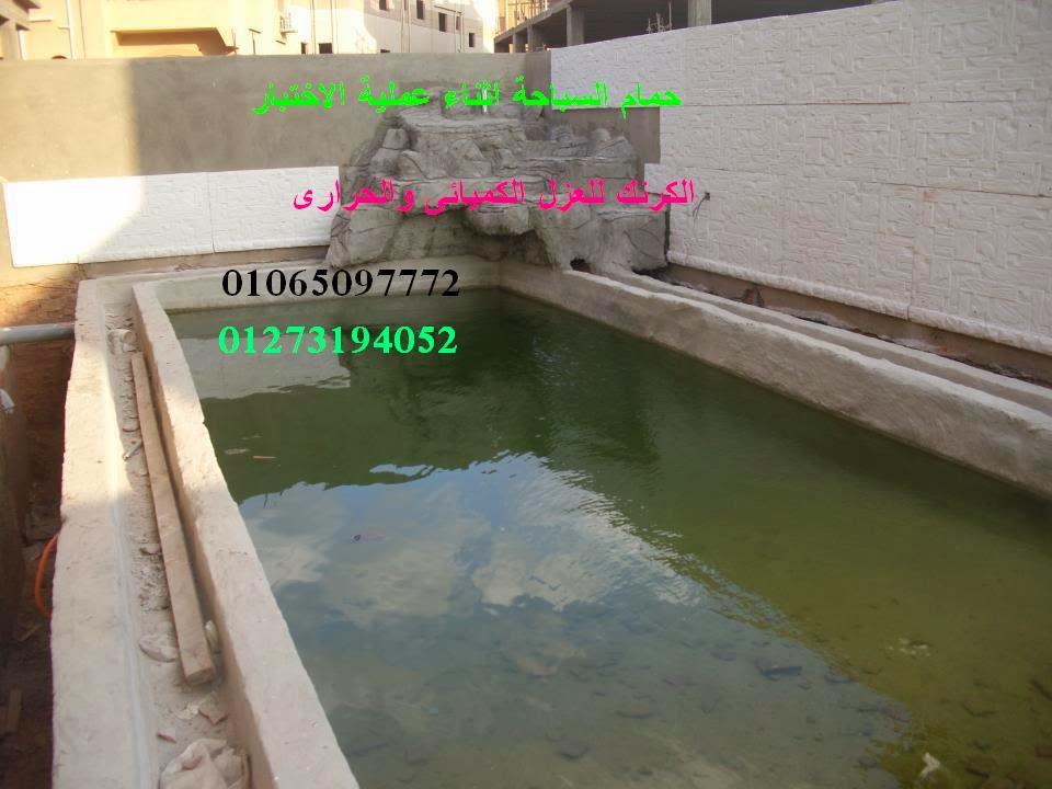 شركة01065097772||01273194052 /متخصصون فى جميع انواع العزل المتكامل(كيميائى وحرارى)(حمامات السباحة)