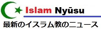Islam Nyūsu - 世界でイスラム教徒について最新のイスラム教のニュースと情報