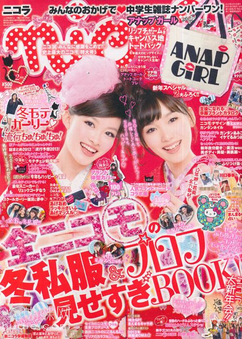 nicola (ニコラ) February 2013