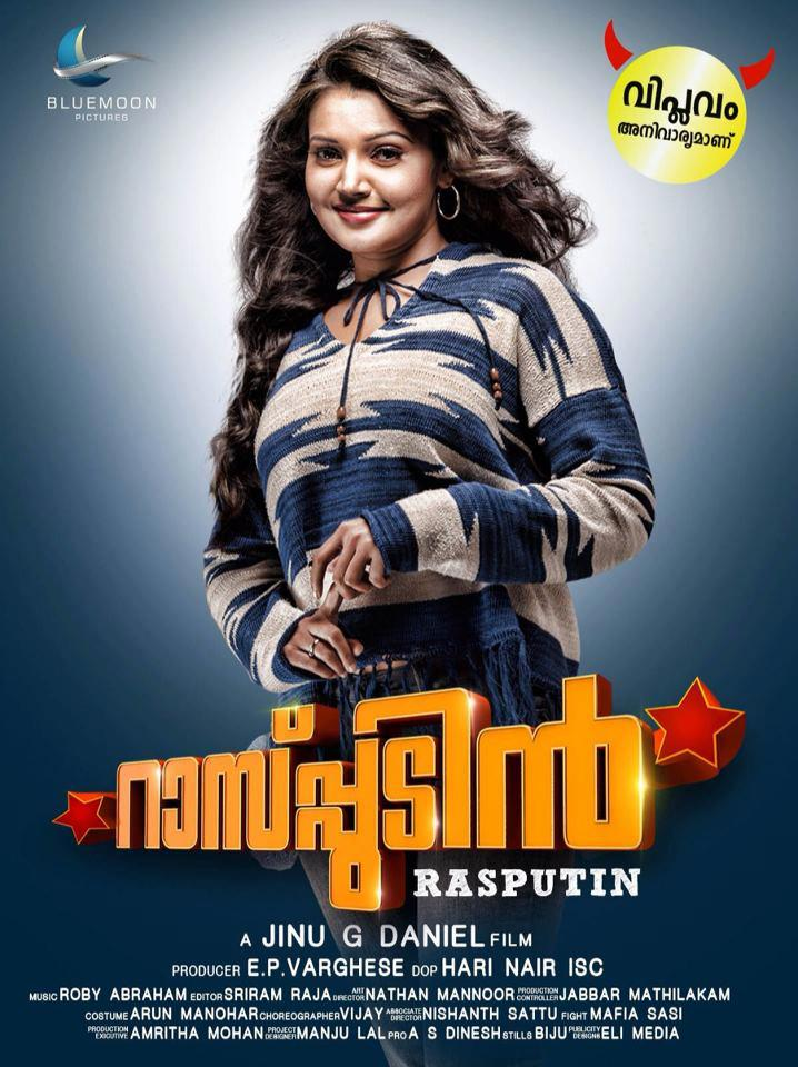 Labels: malayalam movie , Posters , Rasputin
