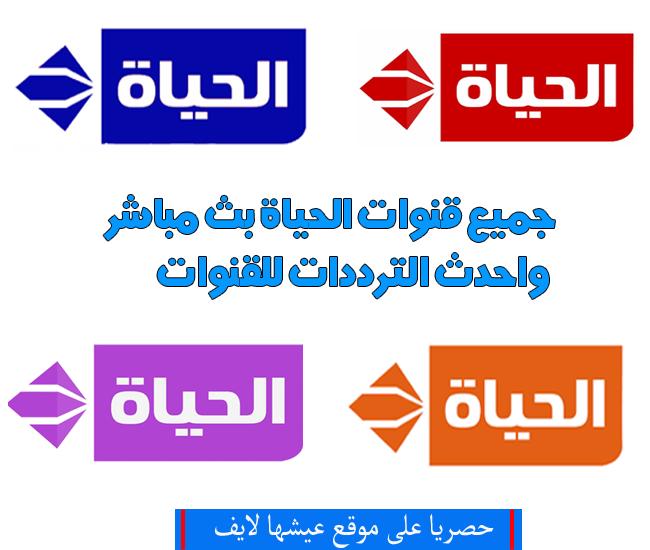 قناة الحياة تردد