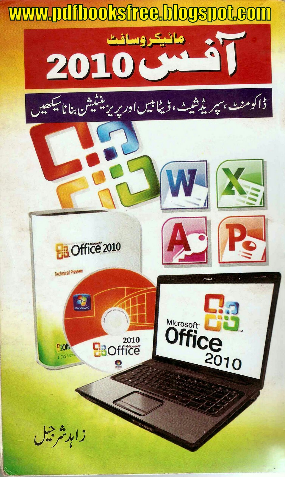microsoft office 2010 urdu learning book zahid sharjeel