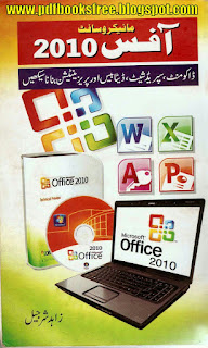 Microsoft Office 2010 Urdu Learning Book