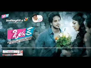 Dear (2012) Mediafire Mp3 Telugu movie Songs download{ilovemediafire.blogspot.com}