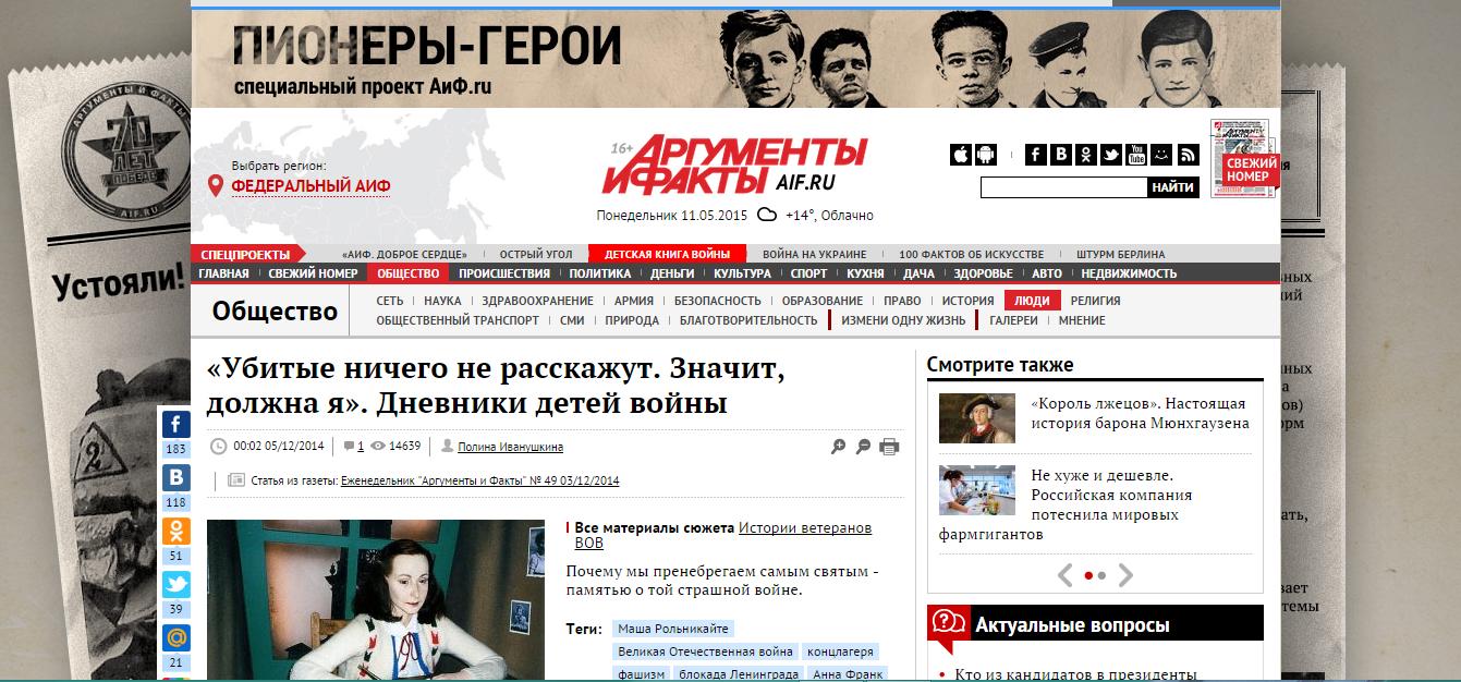 """Газета """"АИФ"""""""