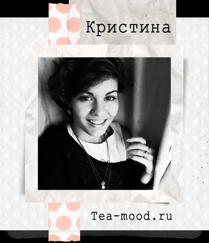 """Дизайнер """"Tea-mood"""""""