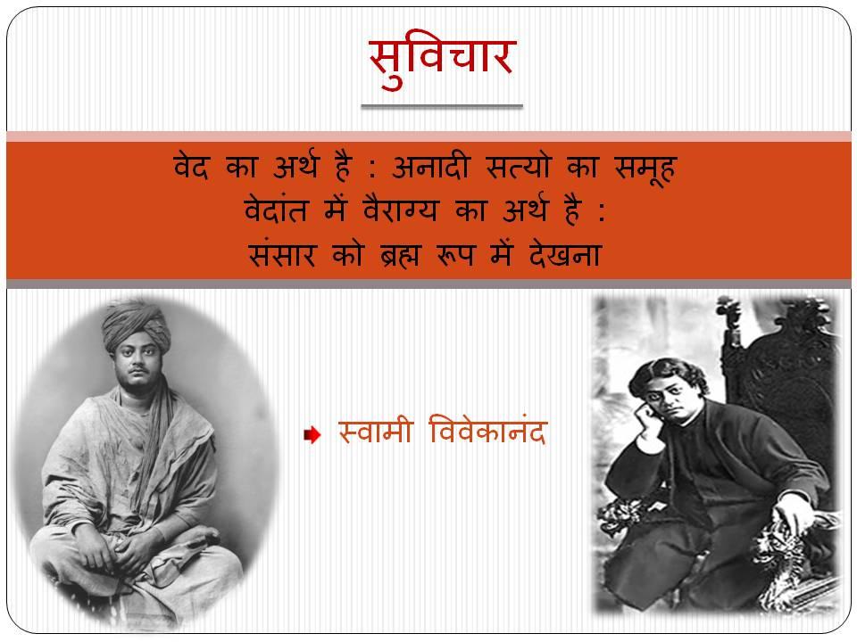 Education thoughts from swami vivekananda   vivekananda quotes