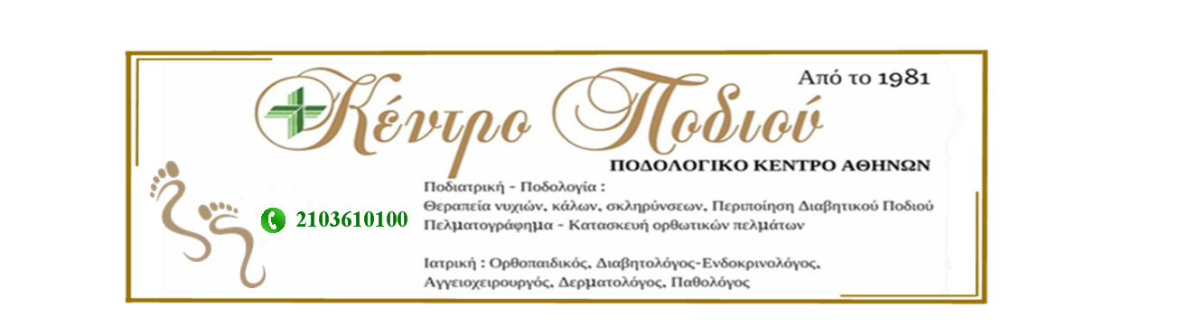 """""""ΚΕΝΤΡΟ ΠΟΔΙΟΥ"""""""