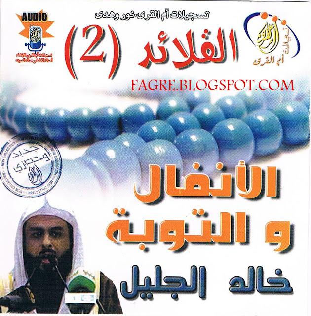 تحميل القلائد خالد الجليل mp3